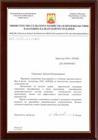 Минсельхоз КБР